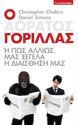 image of Greek cover